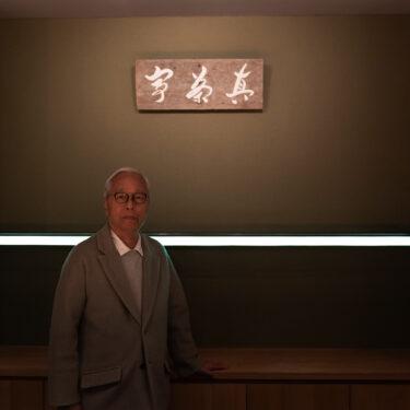 杉本博司・榊田倫之の<br>新素材研究所が手掛けた<br>「真茶亭」とは?